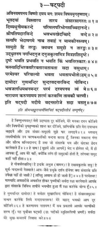 vishnu sahasranama stotram in sanskrit pdf