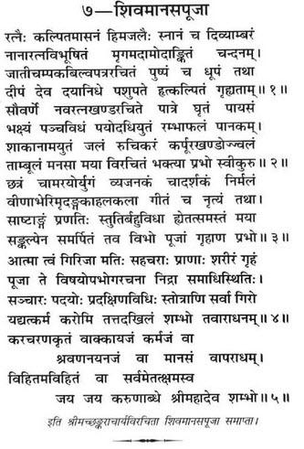 shankaracharya krut Shivmanaspuja in sanskrit