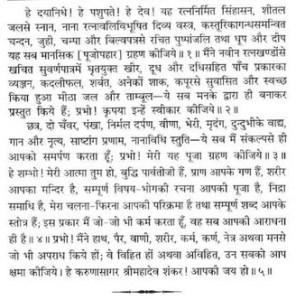 shankaracharya krut Shivmanaspuja meaning in hindi