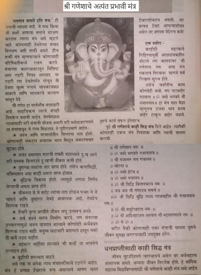 ganesh mantra 1