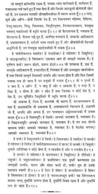 shankaracharya Veda sara shiva stavah in sanskrit mening in hindi