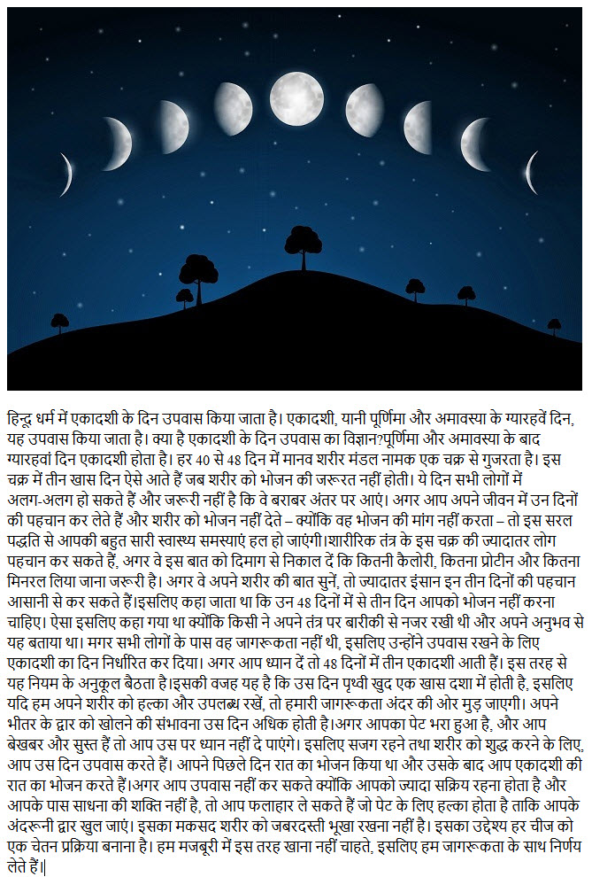 why should we fast on Ekadashi