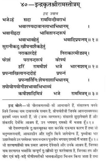 Indra Ram Stuti1