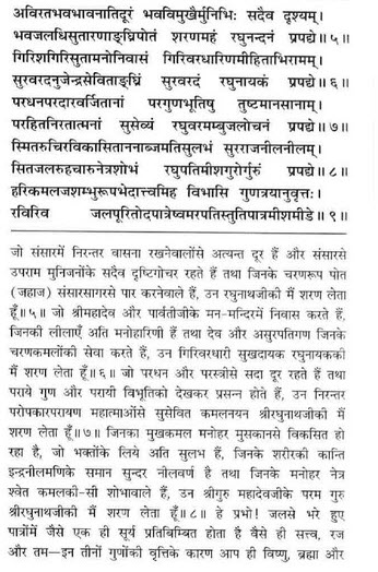 Jatayu Ram Stuti1
