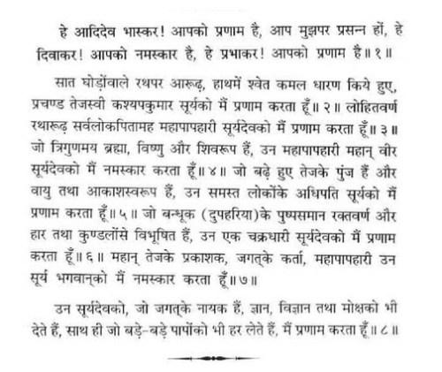 surya ashtakam1