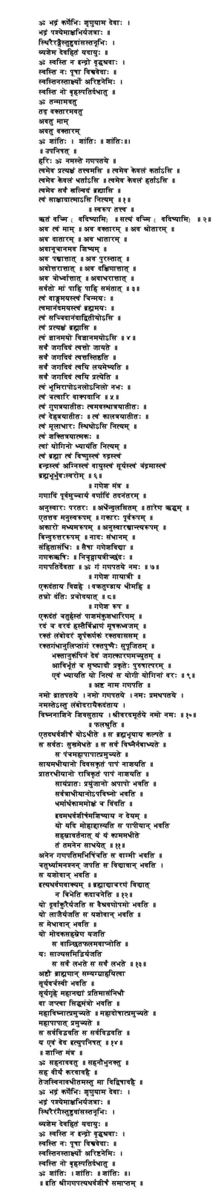 Ganapati AtharvaShirsham