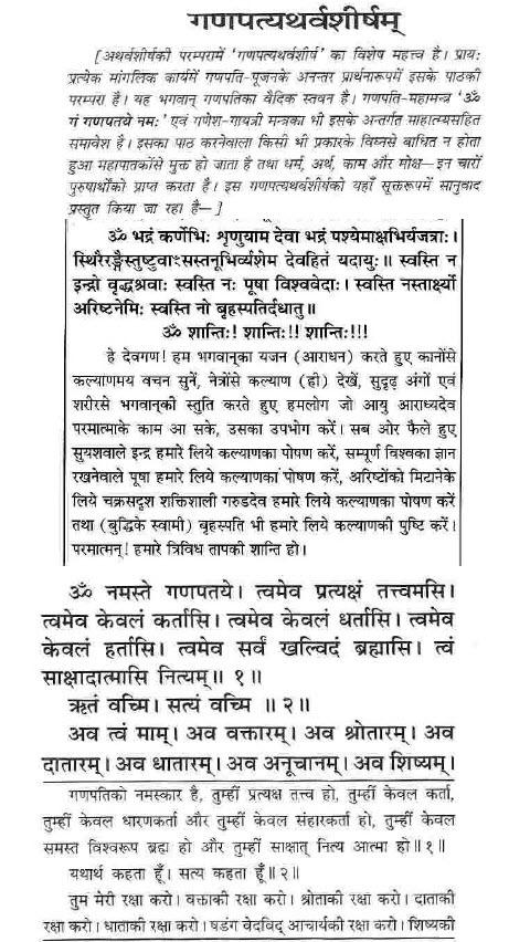 Mangalashtak In Marathi Lyrics Pdf Download