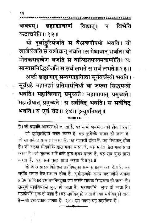 Ganapati athrvashirsham (6)