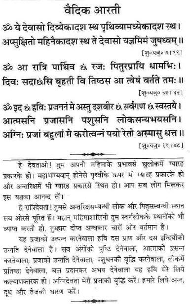 Vedic Aarti