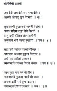 bhagavad gita aarti lyrics