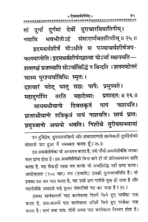 devi atharvashirsha in sanskrit with menaing (8)