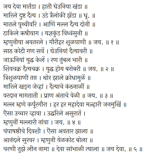 khandobachi-aarti-lyrics