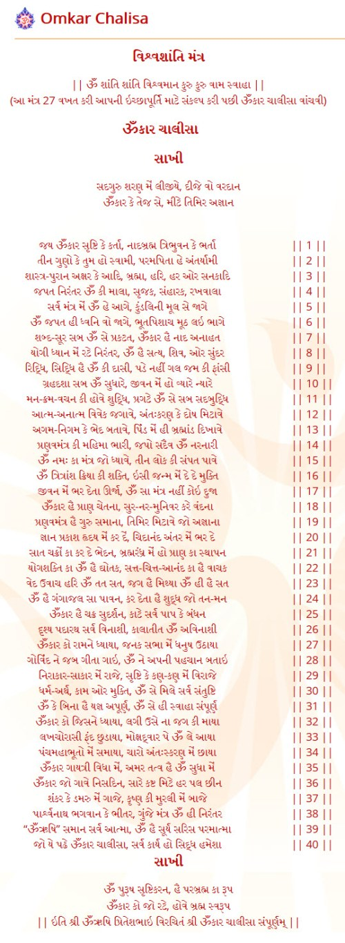 omkar chalisa in gujarati pdf