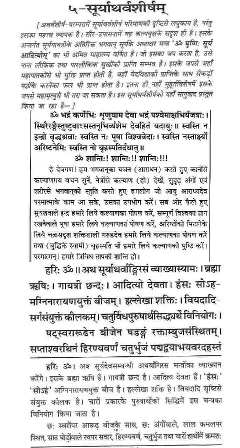 surya atharvashirsha in hindi (1)