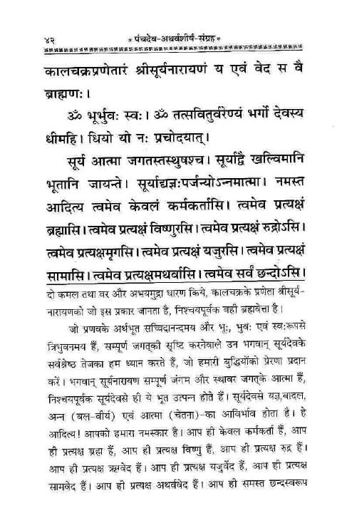 surya atharvashirsha in hindi (2)