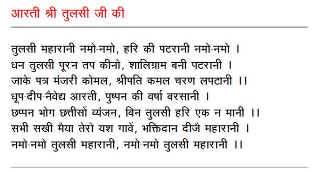 Aarti Sri Tulsiji ki – in Hindi