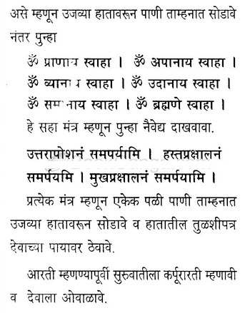 How to give naivedya to ganesha1