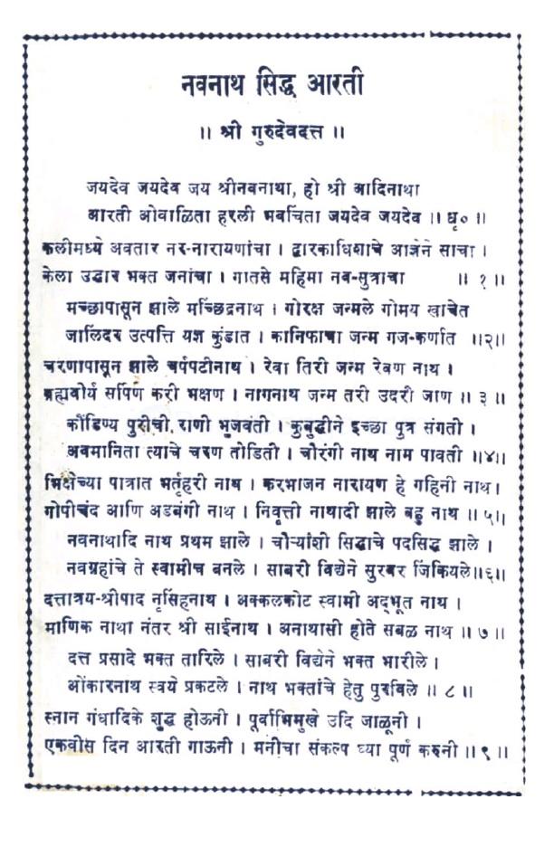 navanath-siddha-aarti