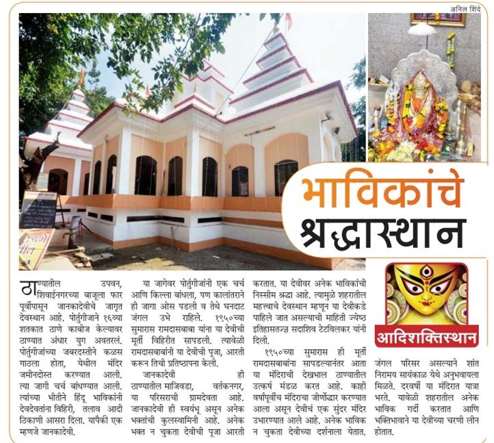 janakadevi-thane-shivainagar