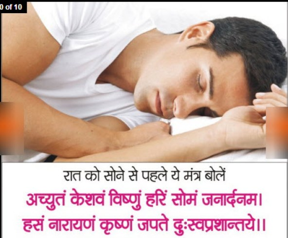 mantra for good sleep at night