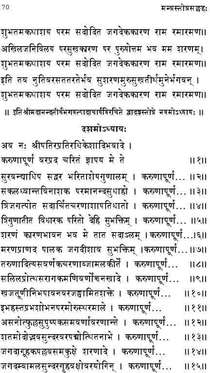 dwadasha-stotram-11