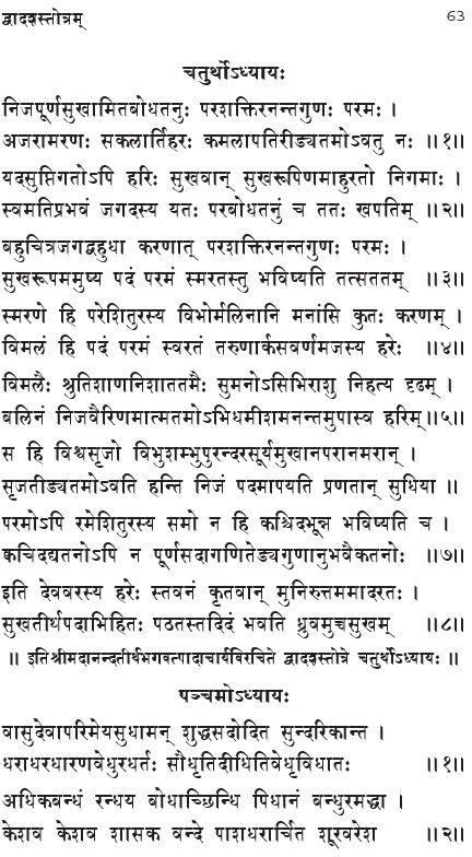 dwadasha-stotram-4
