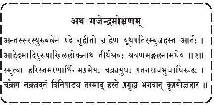 gajendra-moksha-stotra-in-sanskrit