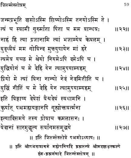 jitante-stotram-in-sanskrit-13