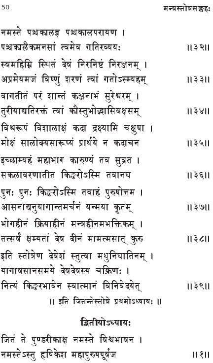 jitante-stotram-in-sanskrit-4