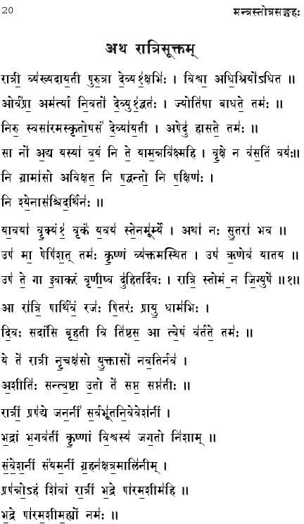 ratri-suktam-lyrics-in-sanskrit