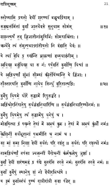 ratri-suktam-lyrics-in-sanskrit1