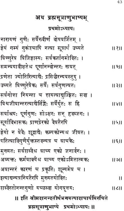 brahma-sutra-bhashya-in-sanskrit1