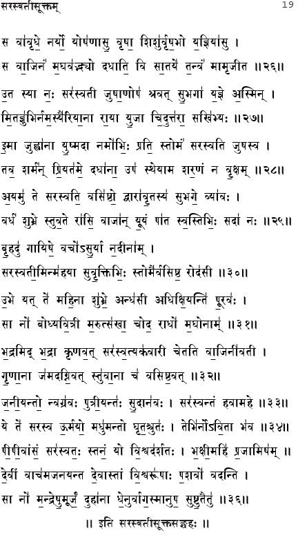 saraswati-suktam-lyrics-in-sanskrit2