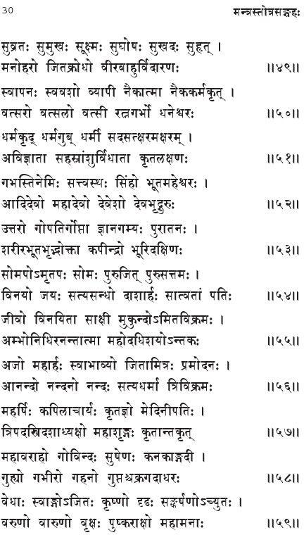 vishnu-sahasranamam-lyrics-in-sanskrit07