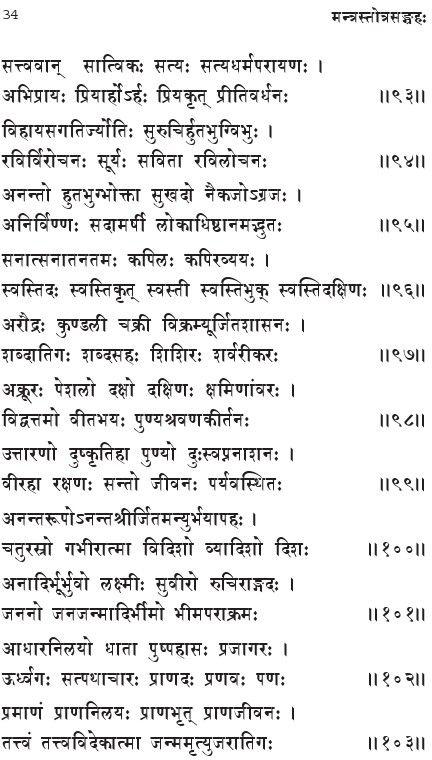 vishnu-sahasranamam-lyrics-in-sanskrit12