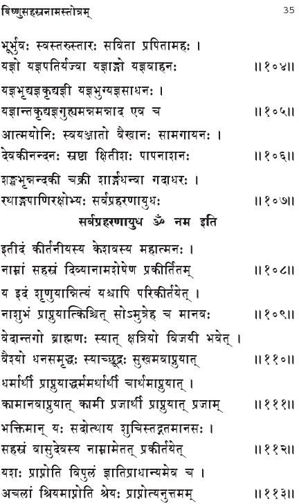 vishnu-sahasranamam-lyrics-in-sanskrit11
