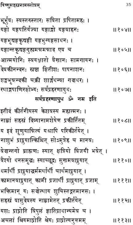 vishnu-sahasranamam-lyrics-in-sanskrit11