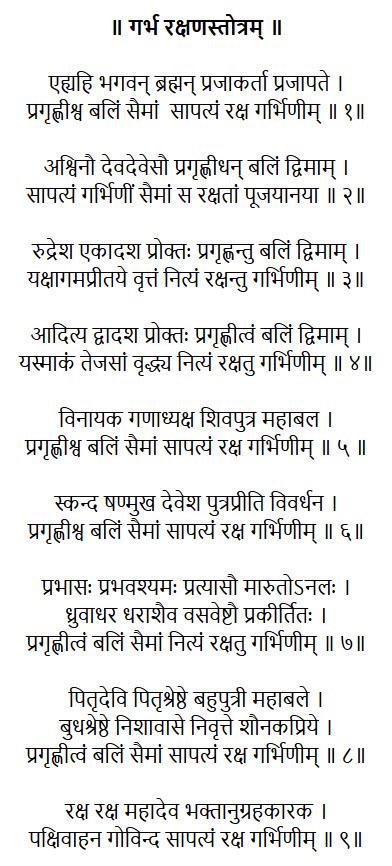 Garbha Raksha Stotram in Sanskrit