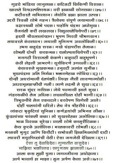 venkatesh-stotra-in-marathi3