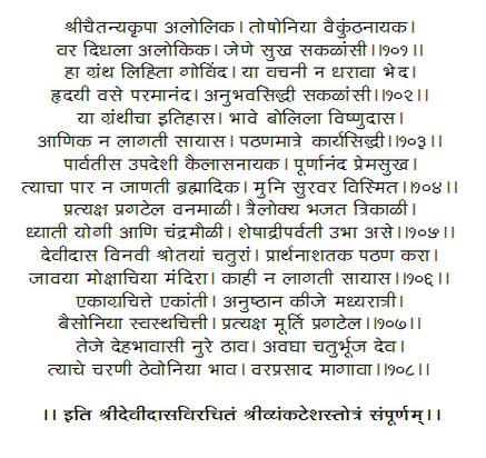 venkatesh-stotra-in-marathi