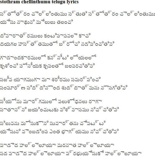 stothram chellinthumu telugu lyrics