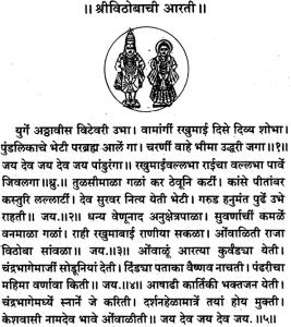 vitthalachi aarti lyrics