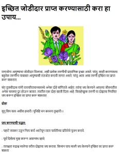 mantra to get good husband