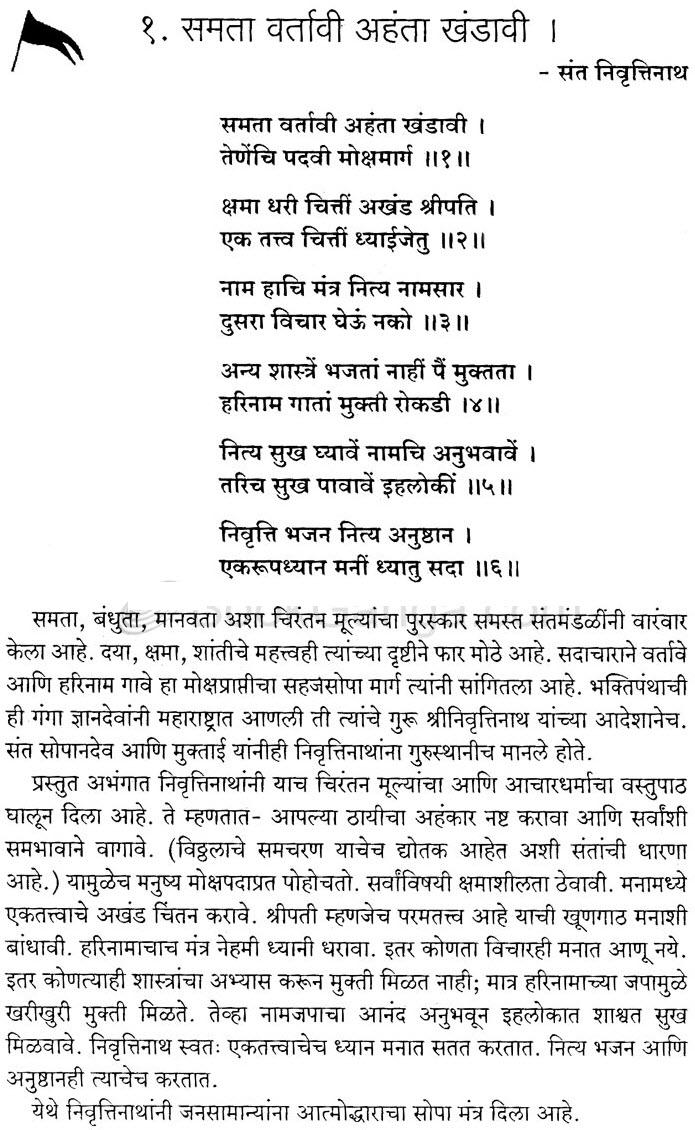 sant dnyaneshwar quotes in marathi