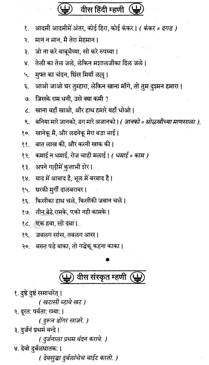 hindi sayings about life in english