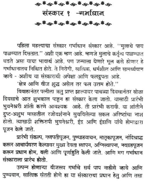 garbhadan sanskar