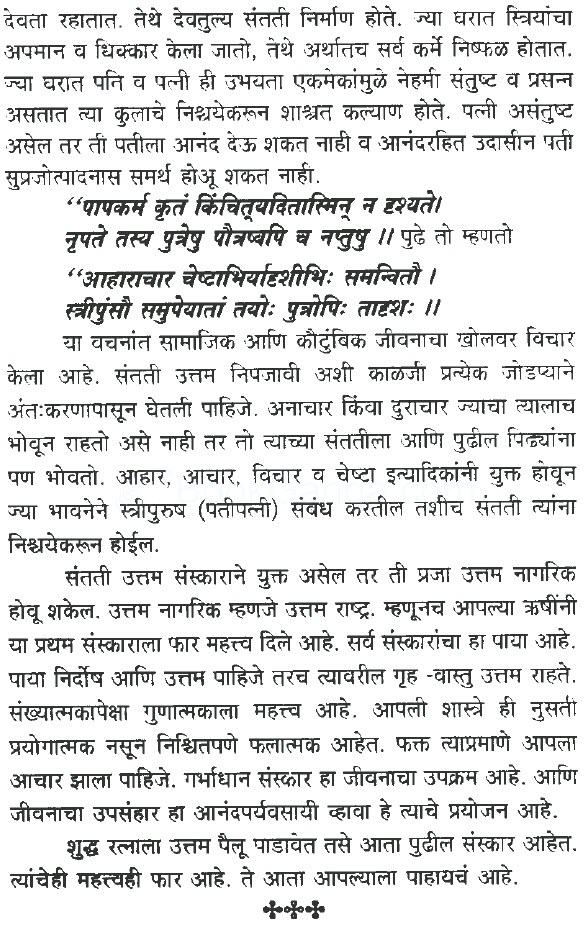 garbh sanskar shlok