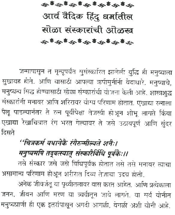 garbh sanskar mahiti in marathi