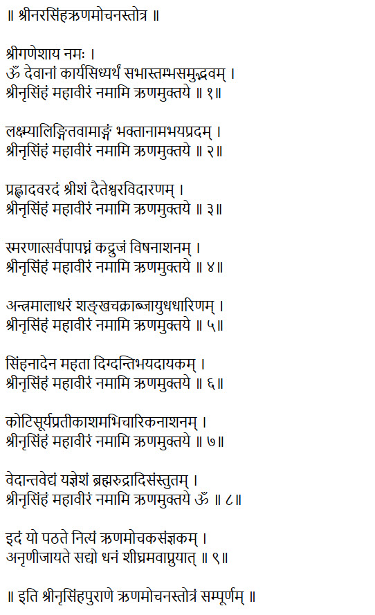 runa vimochana stotram in hindi marathi devnagari sanskrit
