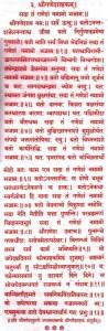003 - Ganesha Puran - Ganesh Ashtakam